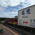 台湾の瑞穂を観光。黄家温泉に泊まる