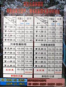 阿里山の電車,時刻表