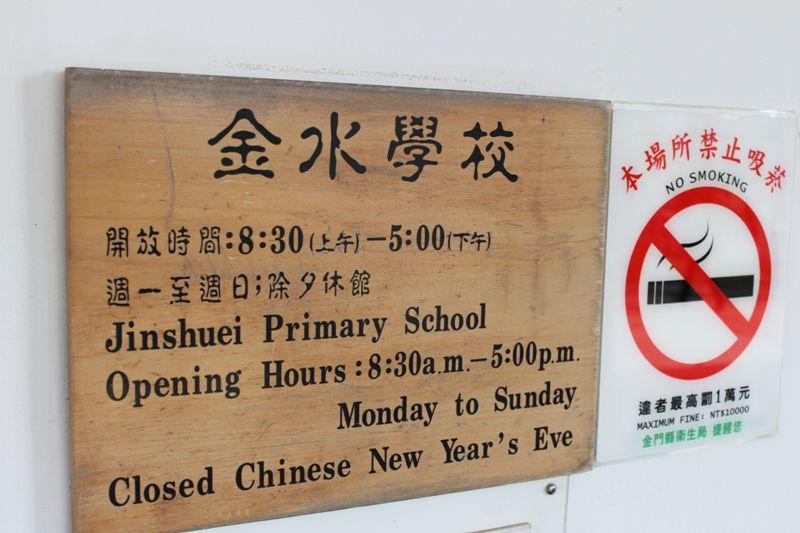 金門島の金水学校
