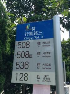 バス停,行路三
