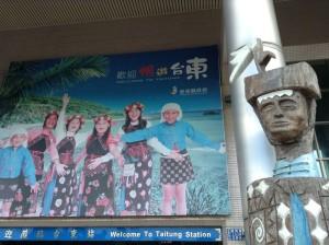 台東駅の外から撮影