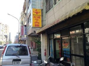 老王紅焼牛肉麺の入口