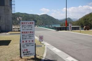 胆沢ダムの入口