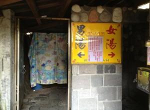 天祥温泉,浴場入口