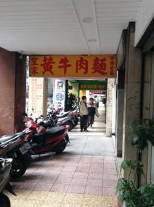 黄牛肉麺の看板